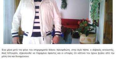 Vrasja e 4-fishtë në Qipro, autori Aleks Burreli është eliminuar